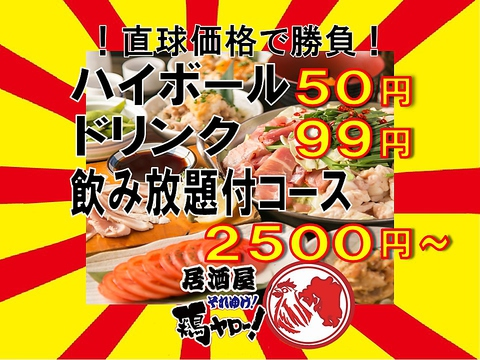 とにかく安い大衆居酒屋!!北越谷駅徒歩1分★ハイボール50円!