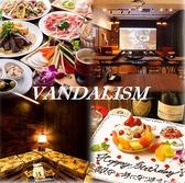 ヴァンダリズム VANDALISM 渋谷のグルメ