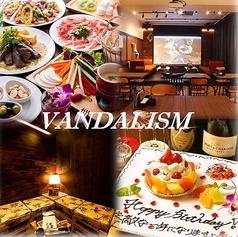VANDALISM ヴァンダリズムの写真