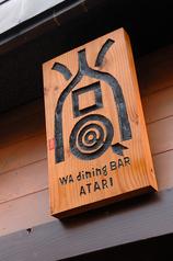 渋谷道玄坂 ATARI 當の写真