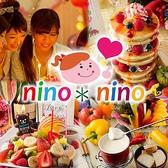 ニーノニーノ nino*nino 横浜西口駅前店の写真