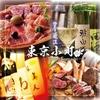 居酒屋 東京小町 tokyokomachi 水道橋店