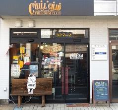 CHILL CRIBの特集写真