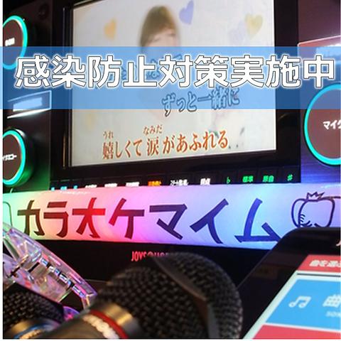 カラオケマイム/新潟白根店