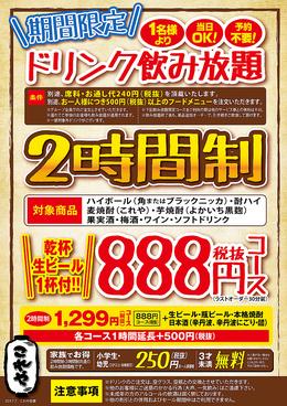 串カツ居酒屋 これや出屋敷駅前店のおすすめ料理1