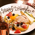 誕生日・記念日の主役にメッセージ付デザートプレートでサプライズを!1000円(税抜)☆