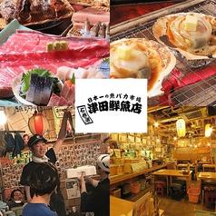 石巻港 津田鮮魚店の写真