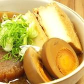 にこみや 岳のおすすめ料理2