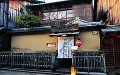 白碗竹快楼 祇園の写真