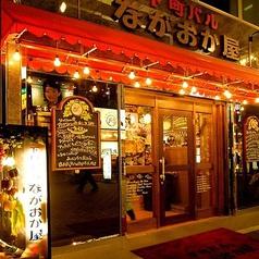 下町バル ながおか屋 上野の写真