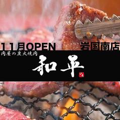 肉屋の炭火焼肉 和平 南岩国店の写真