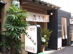 酒菜料理 愛志蔵の写真