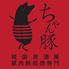 ちゃん豚 宇都宮店のロゴ