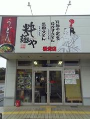 粋麺や枝光店
