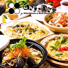 Healthy Cafe. 白ごまと黒ごまの写真
