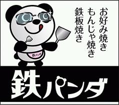 鉄パンダの写真