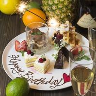誕生日・記念日にはデザートプレートプレゼント!