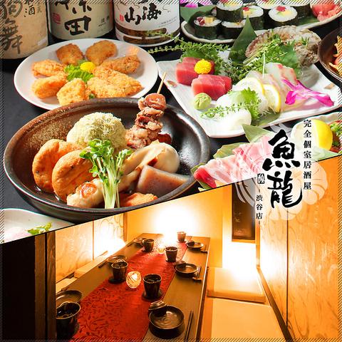 完全個室居酒屋 魚龍 渋谷店