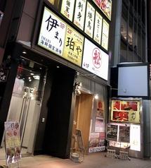 海鮮個室酒場 伊まり 大通駅前店の外観1