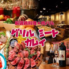 ミートカムイ 溝口店の写真