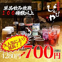 旬魚旬菜 びんびや 江坂店の特集写真