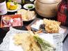 銀座 天ぷら よしたけのおすすめポイント1