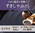 料理メニュー写真たまり醤油と黒糖の【すきしゃぶだし】