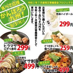 さかなや道場 三代目網元 吉祥寺東口店のおすすめ料理1