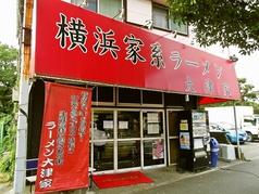 横浜家系ラーメン 大津家の写真