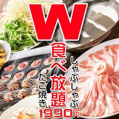 えこひいき 海老名中央店のコース写真