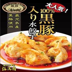 福満園 横浜中華街 新館のおすすめ料理1