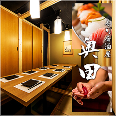 寿司居酒屋 奥田 田町店の写真