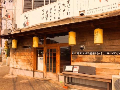 トタン屋 帯山店