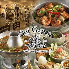 Soi Gapao ソイガパオの写真