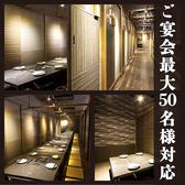 炙り旬 札幌 南5条別邸の雰囲気3
