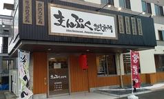 まんぷく製麺所の写真