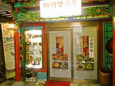 アリラン食堂の写真
