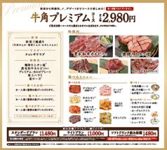牛角 静岡SBS通り店のコース写真