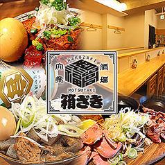 大衆酒場 箱ざき 新越谷西口店の写真