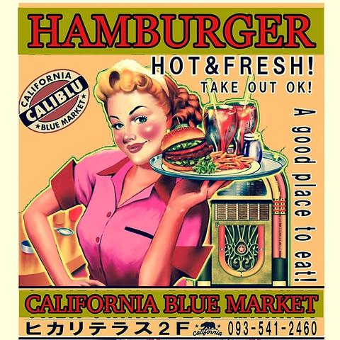 カリフォルニア♪ハンバーガーダイナーとしてリニューアル!牛ステーキ等もご用意!
