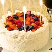 宴会コースに追加1000円で特製ホールケーキご用意致します♪2日前までに要ご予約をお願い致します。【会社の飲み会もプライベートなお食事にも最適な店内です。サプライズ演出やバースデイメッセージのご要望などできる限りご協力させていただきます!記念日・誕生日に最高の思い出で主役も喜ぶこと間違いなしです★