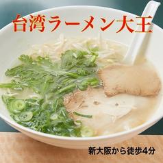 台湾ラーメン 大王の写真