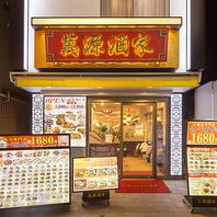 中華街シルクロードのど真ん中にある駅徒歩2分のお店!