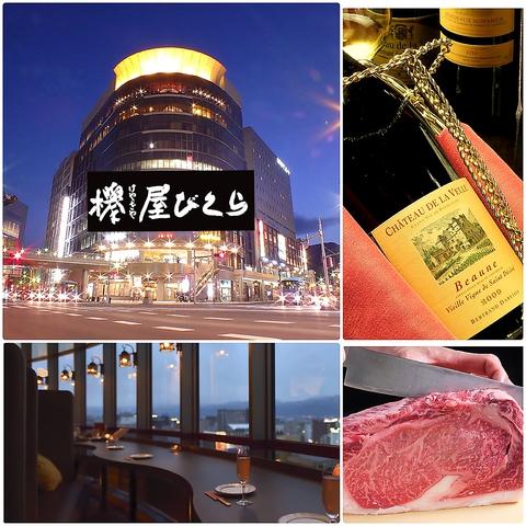 今夜は【欅屋びくら】へ!信州の旬の味覚を堪能できるお料理・ワイン・地酒をご用意!