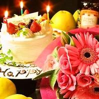 ■誕生日・記念日・歓迎会・送別会・サプライズも充実♪