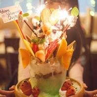 ◆誕生日・女子会は…◆元祖!BIGパフェ!2800円⇒0円☆