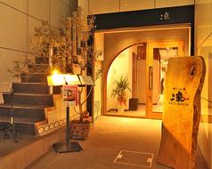 和いん処 凜 RIN KAJI-MACHIの写真