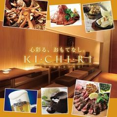 キチリ KICHIRI 阪急伊丹駅前店イメージ