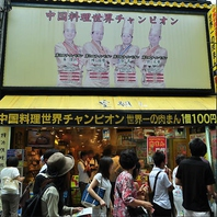 【横浜中華街で4店舗展開する皇朝の点心舗】