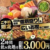 千年の宴 与野本町西口駅前店の詳細